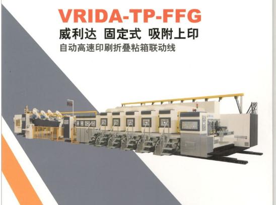 Dây chuyền máy in tự động kết hợp máy dẫn tự động VRIDA-TP-FFG