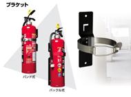 Đai thắt bình chữa cháy