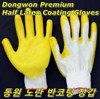 Premium Half Latex Coating Gloves