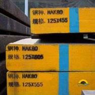 Thép tấm NAK80