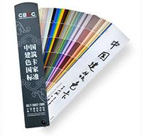 Quạt màu CBCC 1026 màu tiêu chuẩn