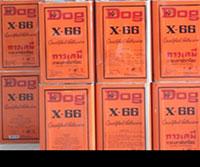Keo Dog X66
