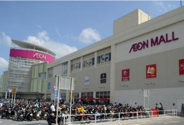 AEON Mall - Bình Dương