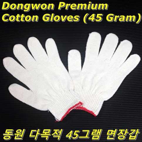 Premium Cotton Gloves