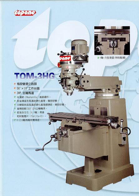 TOM-3HGTOPONE