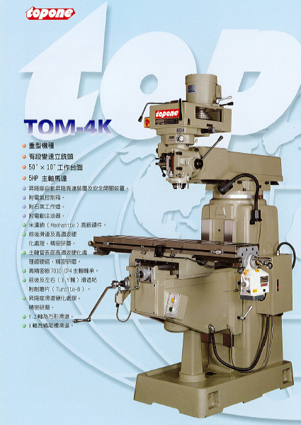 TOM-4K TOPONE