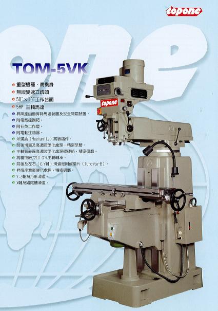 TOM-5VK TOPONE
