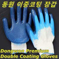 Premium Double Latex Coating Gloves