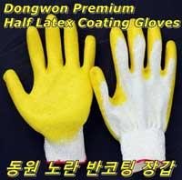 Premium Half Latex Coating Gloves