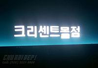 Chữ nổi Hàn Quốc
